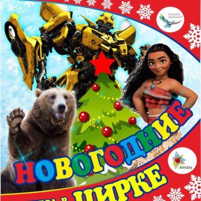Пресс-релиз: В Казахском государственном цирке пройдет волшебная сказка «Новогодние чудеса в цирке».