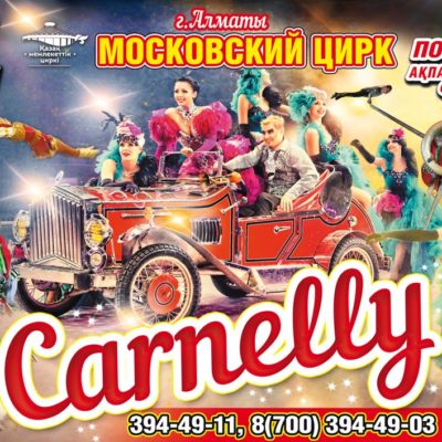 Московский цирк Carnelly в Алматы! с 3 по 25 февраля