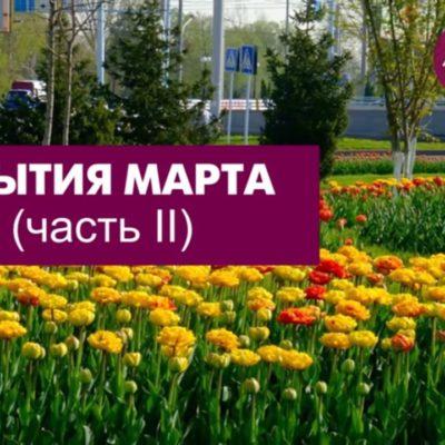 Анонс культурных событий в Алматы с 16-31 марта (15.03.18)