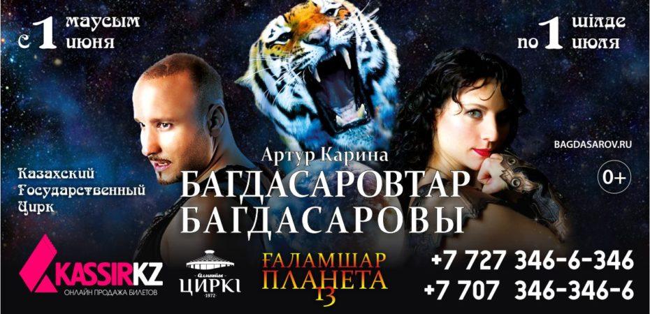 С 1 июня по 1 июля гастроли Московского цирка Никулина!