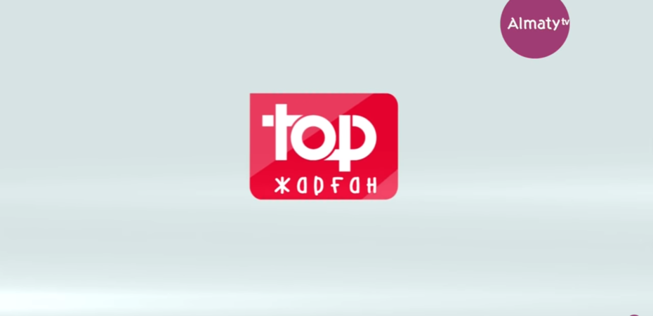 Телеканал «Алматы» программа «Top Жарған»