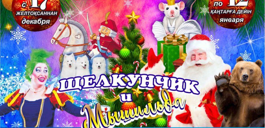 Новогодняя сказка «Щелкунчик и Мышильда» в цирке Алматы