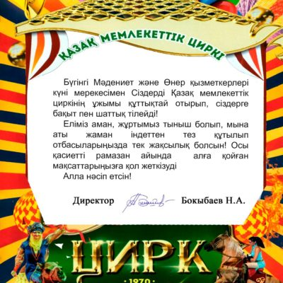 The Kazakh State Circus wishes peace and good!
