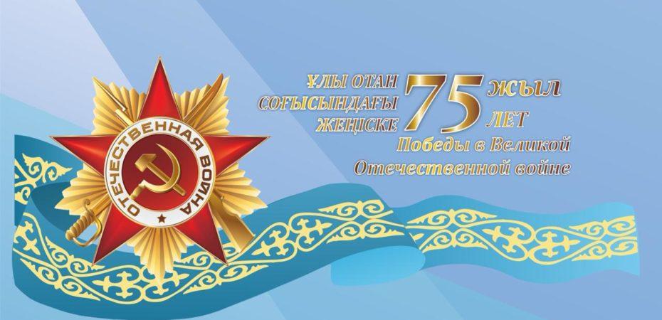 Вас поздравляет коллектив Казахского государственного цирка с 75 летием Великой Победы!