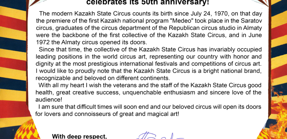 Today the legendary Kazakh State Circus celebrates its 50th anniversary!